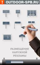 Размещение наружно рекламы в Санкт-Петербурге